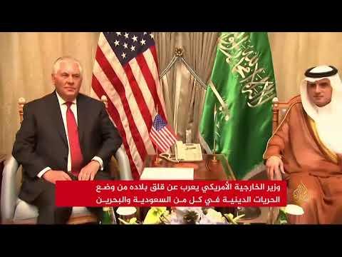 أميركا تنتقد أوضاع الحريات الدينية بالسعودية والبحرين