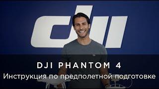 Dji phantom 4 - предполетная подготовка
