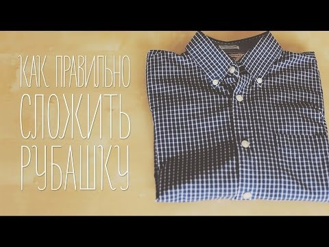 Как правильно сложить рубашку [Идеи для жизни]