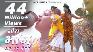 सोमवार स्पेशल भजन | गोरा भांग घोट के पीली | Shiv Bhajan | Alfa Music & Films | Rekha Shekhawat
