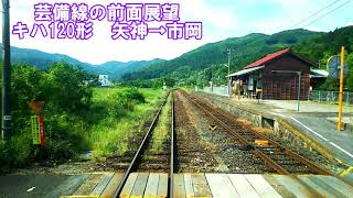 【芸備線の前面展望】芸備線上り 普通 キハ120形 矢神→市岡 JR西日本 ローカル線