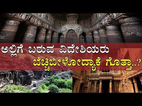 р▓Ер▓▓р│Нр▓▓р▓┐р▓Чр│Ж р▓мр▓░р│Бр▓╡ р▓╡р▓┐р▓жр│Зр▓╢р▓┐р▓пр▓░р│Б р▓мр│Жр▓Ър│Нр▓Ър▓┐р▓мр│Ар▓│р│Лр▓жр│Нр▓пр▓╛р▓Хр│Ж р▓Чр│Кр▓др│Нр▓др▓╛..? / Mystery behind Ajanta caves..!