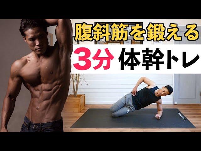 【体幹トレーニング】3分間で腹斜筋を鍛える!(BPM筋トレ)