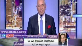 «حقوق الإنسان بالنواب»: التصالح مع الإخوان أكبر خطر على الوطن.. فيديو