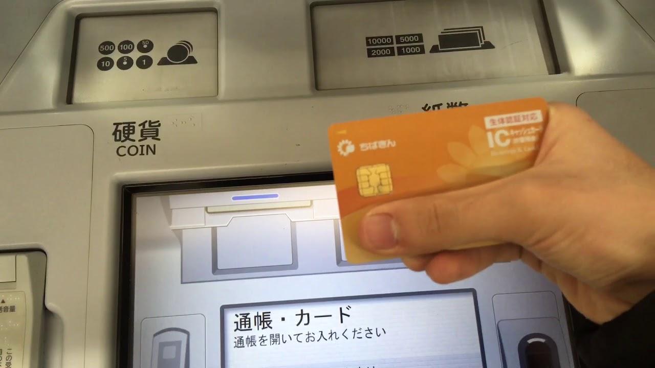 銀行 atm 千葉