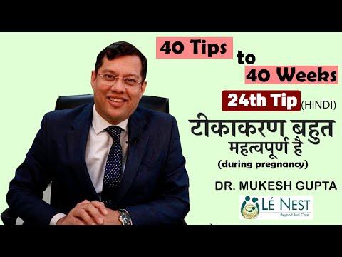 24th week of Pregnancy | 40 Tips to 40 Weeks (Hindi) | By Dr. Mukesh Gupta