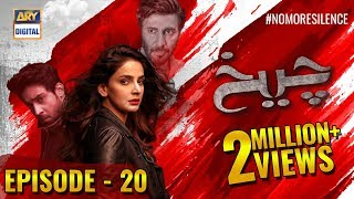 Cheekh Episode 20 | 18th May 2019 | ARY Digital [Subtitle Eng]