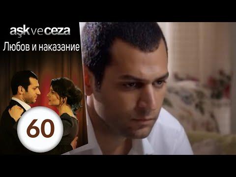 Расскажи мне, как любить турецкий сериал на русском языке