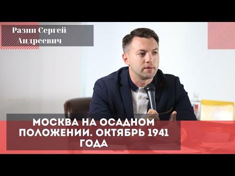«Москва на осадном положении. Октябрь 1941 года. Разин Сергей Андреевич.