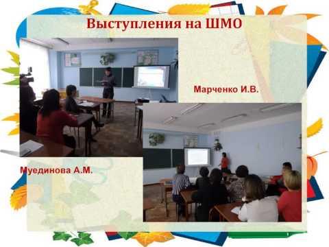МО учителей начальных классов
