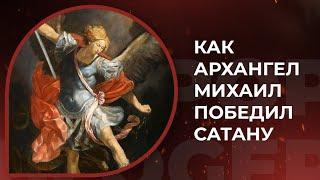 Как архангел Михаил победил сатану