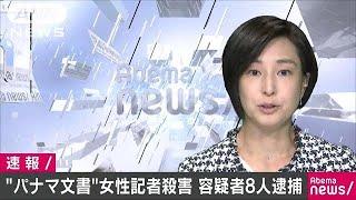 「パナマ文書」報じた女性記者爆殺 容疑者8人逮捕(17/12/04)