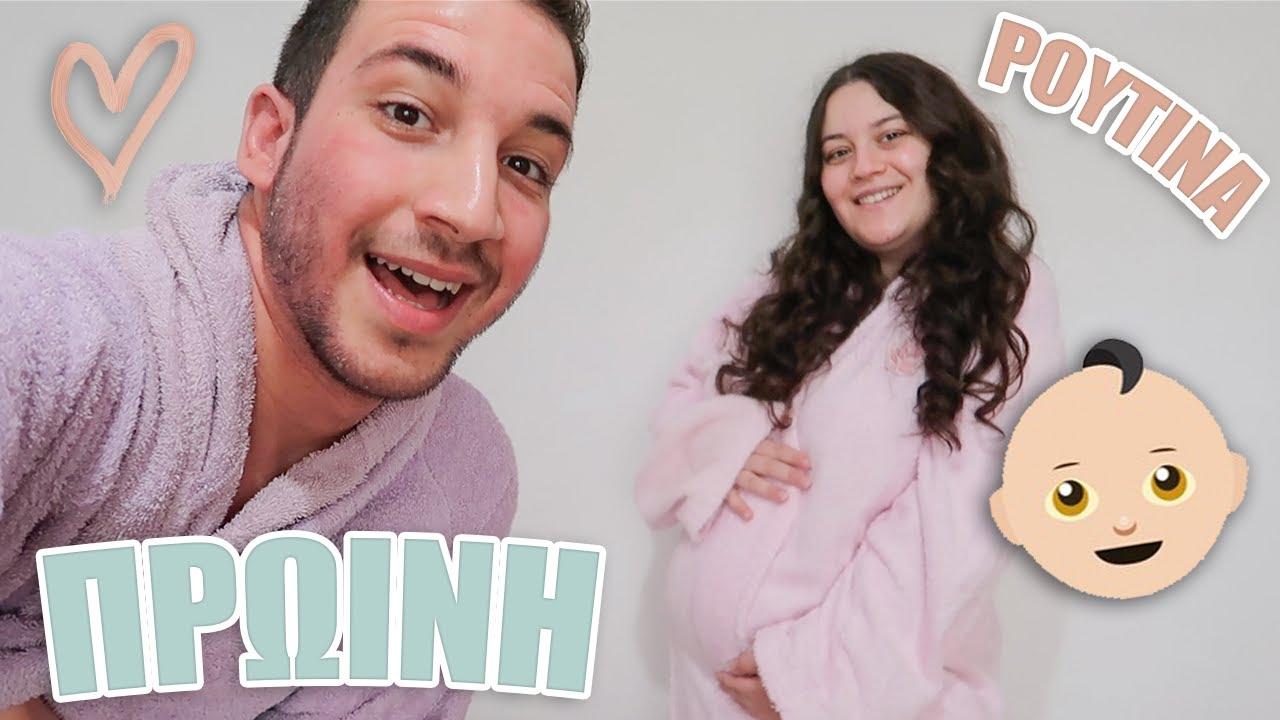 Η ΠΡΩΙΝΗ ΜΑΣ ΡΟΥΤΙΝΑ | PREGNANCY EDITION | YOU.ME