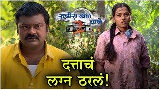 Ratris Khel Chale 2 | दत्ताचं लग्न ठरलं! | Episode Update | Zee Marathi