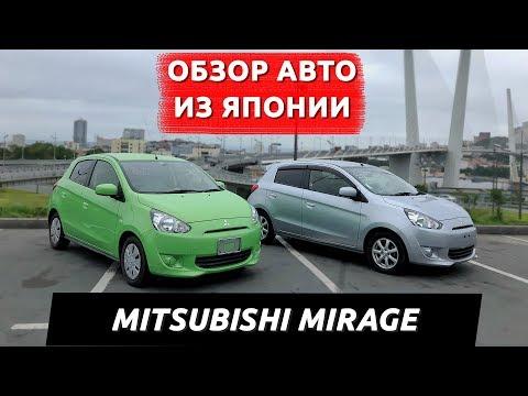 Обзор Mitsubishi Mirage из Японии