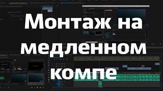 Тормозит видео в Adobe Premiere (обучающие видео уроки)