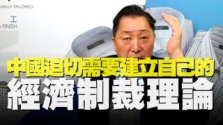 '20.12.04【觀點│龍行天下】中國迫切需要建立自己的「經濟制裁理論」