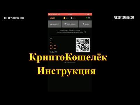 Как установить кошелек для Криптовалют на телефон планшет Jaxx для Биткоин Bitcoin Ethereum Litecoin