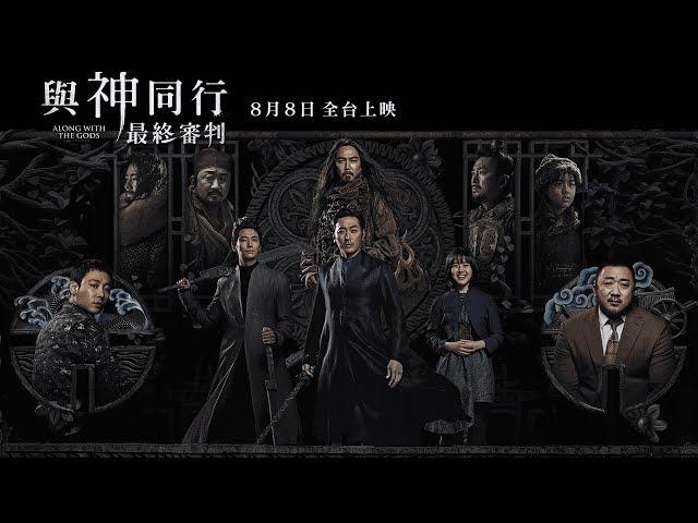 【與神同行:最終審判】電影正式預告│8月8日全台最強檔