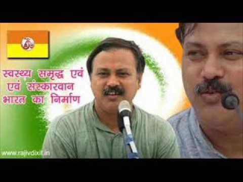 Rajiv Dixit :  Ayurveda in Hindi