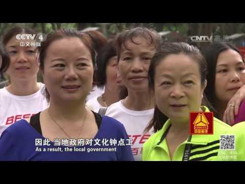 """《走遍中国》 20170601 文化""""钟点工""""   CCTV-4"""
