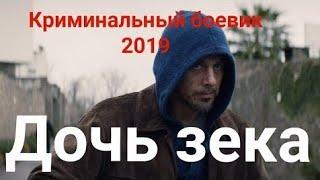 Шикарный фильм 2019 //ДОЧЬ ЗЕКА//КРИМИНАЛЬНЫЙ РУССКИЙ БОЕВИК 2019