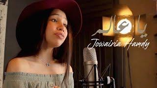 Jowairia Hamdy - Ya Aallem (Assala Cover) |  جويرية حمدي - يا عالم