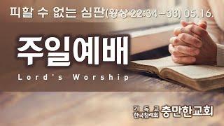 피할 수 없는 심판(왕상 22장 1-40절)  / 21…