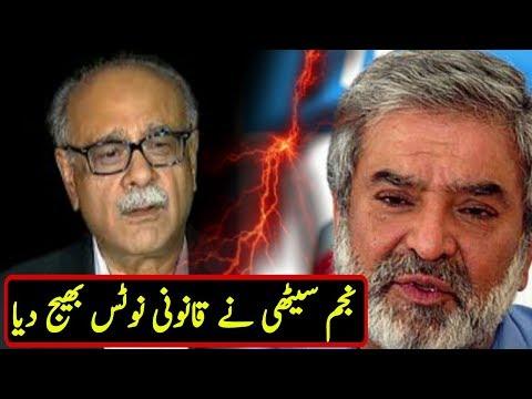 Former Chairman PCB Najam Sethi Send Legal Notice To PCB Ehsan Mani ||Najam Sethi Vs Ehsan Mani