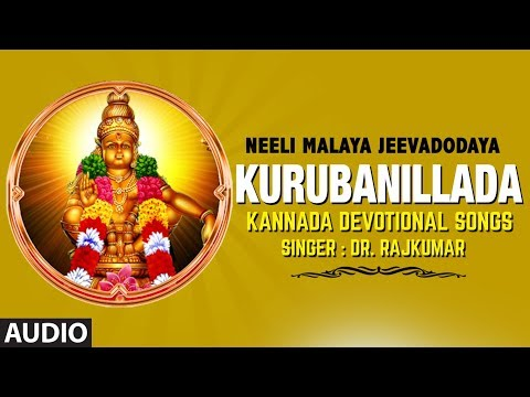 Kurubanillada Song | Dr.Raj Kumar | Lord Ayyappa Swamy Songs | Kannada Devotional Songs | Hamsalekha