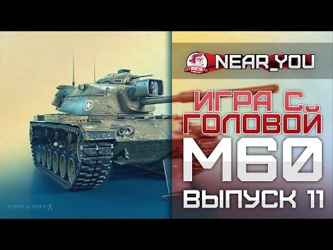 УНИКАЛЬНЫЙ ТАНК! Игра с головой – M60. Выпуск 11.
