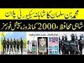 Saudi Crown Prince Muhammad Bin Salman Royal Security Plan For Pakistan Visit 2019 | Sahil Tricks
