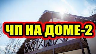 Дом 2 новости 6 июня 2017 (6.06.2017) Раньше эфира