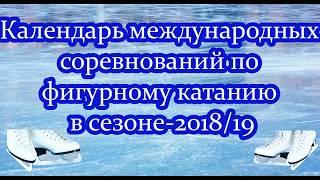 видео календарь соревнований по фигурному катанию