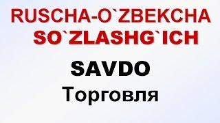 САВДО Русча узбекча сузлашгич ТОРГОВЛЯ Русско узбекский разговорник UZRUSTILI Savdo