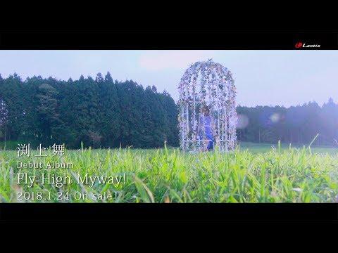 渕上舞「Fly High Myway!」MV Full size ver.