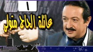 عائلة الحاج متولي׃ الحلقة 01 من 34