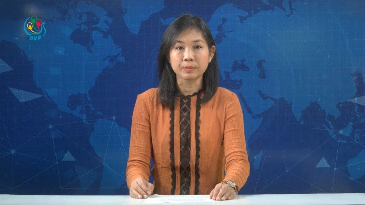 Download ဒီဗြီဘီ ႐ုပ္သံ ညေနခင္း သတင္းမ်ား (DVB TV 23.08.2019 Evening News)