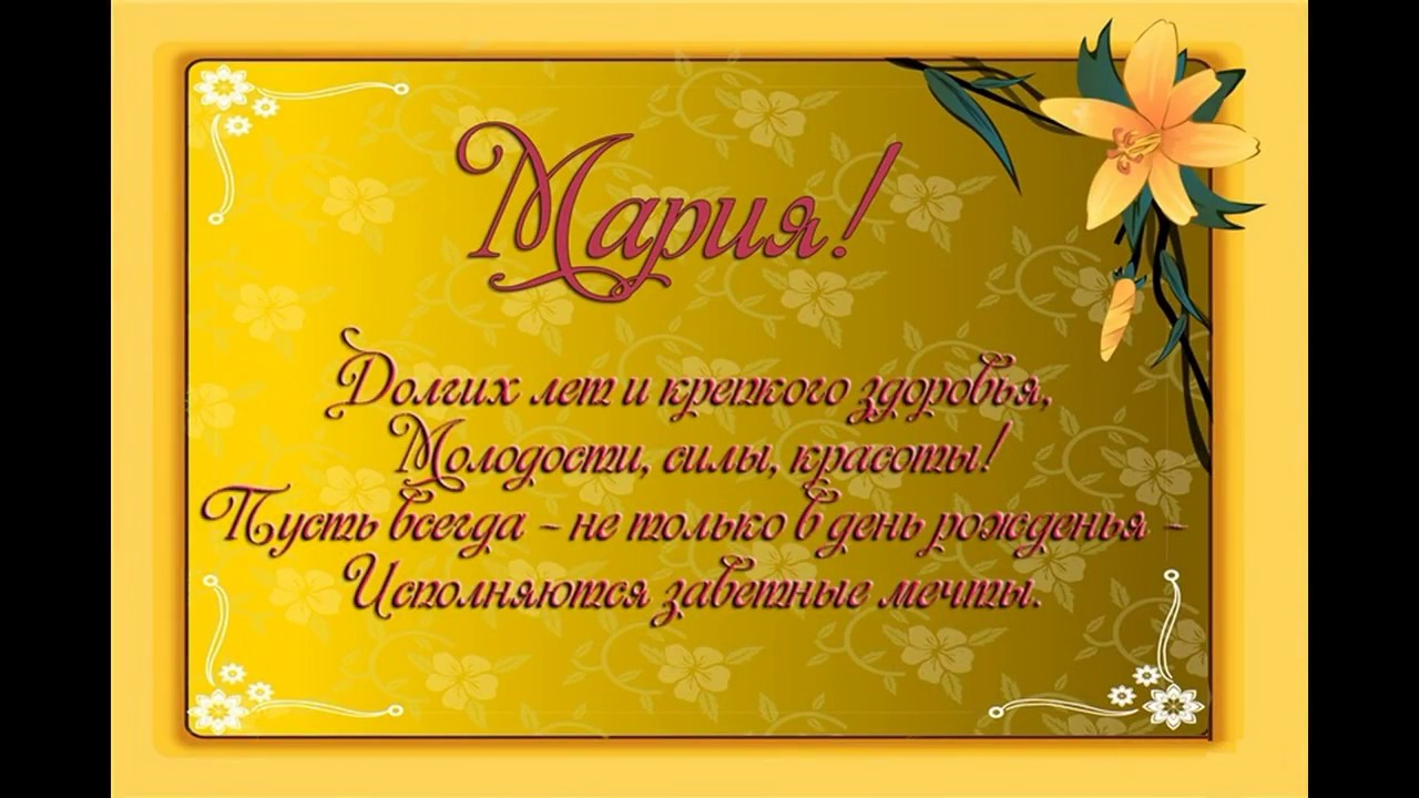 стихи с днем рождения для марии прикольные