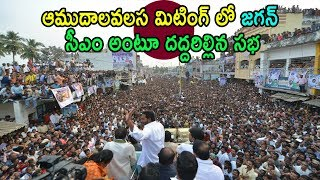 YS Jagan Stunning Speech in Amadalavalasa Public Meeting Highlights Srikakulam | Cinema Politics