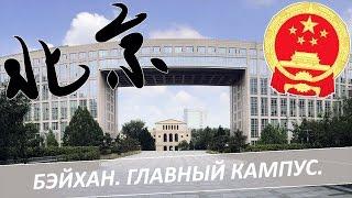 Жизнь в Китае. Главный кампус Бэйханского университета.