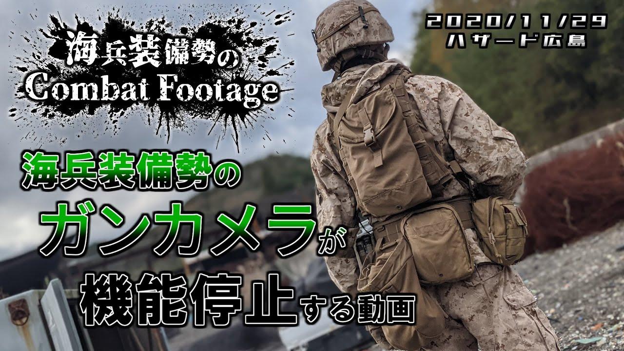 【サバゲー】海兵装備勢のガンカメラが機能停止する動画 Part.1 - 海兵装備勢のCF【海兵隊】
