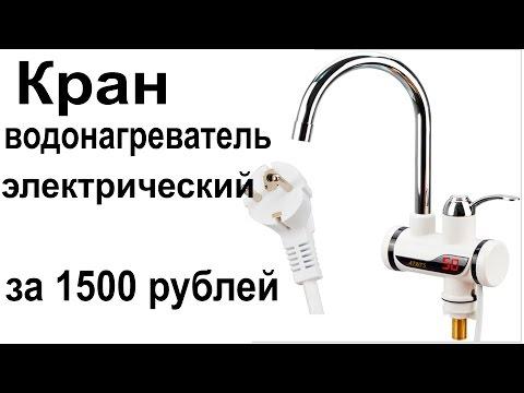 Обзор Кран проточный водонагреватель Султан с душем против Delimanoиз YouTube · Длительность: 6 мин2 с