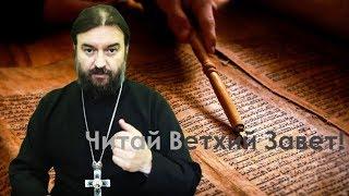 Читай Ветхий Завет. Протоиерей Андрей Ткачев