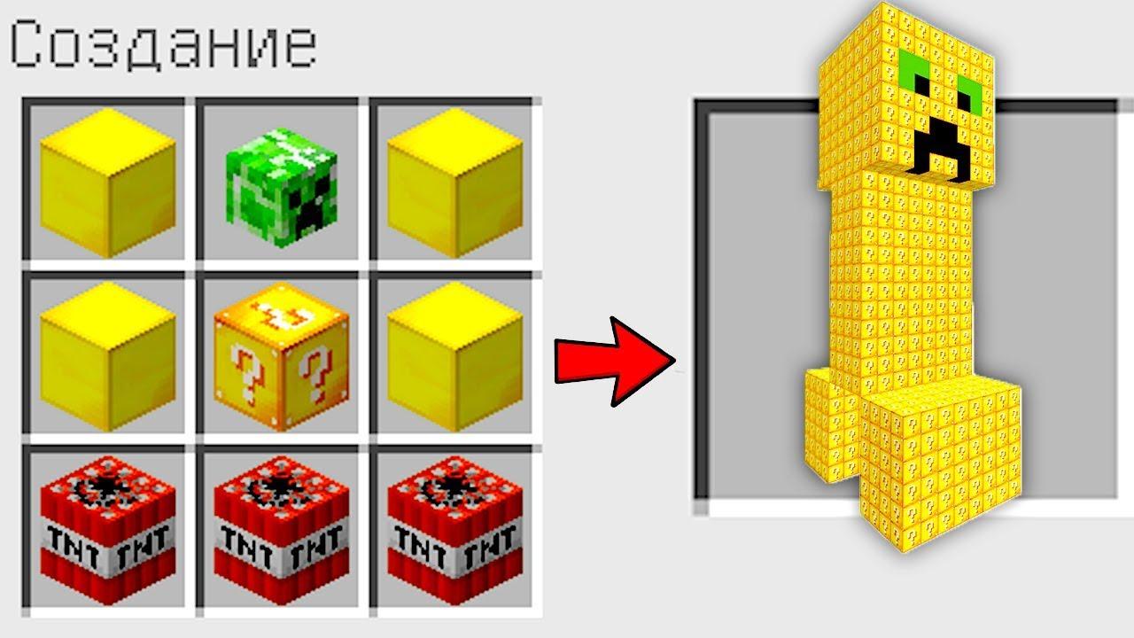 как сделать лаки блоки в майнкрафте #1
