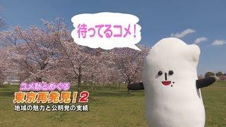 今月(17年4月号)は、特集・コメ助とめぐる東京再発見!2、公明議員が...