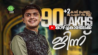 Jinn | Unplugged Cover  | ജിന്ന് | Javad Kanthapuram | Sathyajith k | +2  kaari penne | Essaar media thumbnail