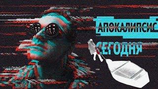 ЛАРИН - АПОКАЛИПСИС СЕГОДНЯ (клип 2018)