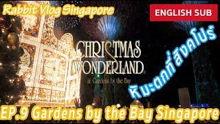 EP.9 พาเที่ยวงาน Christmas Wonderland ที่ Gardens by the Bay สิงคโปร์