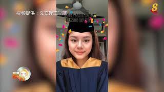 晨光|晨光聚焦:毕业典礼遭取消 虚拟舞台戴方帽补缺憾